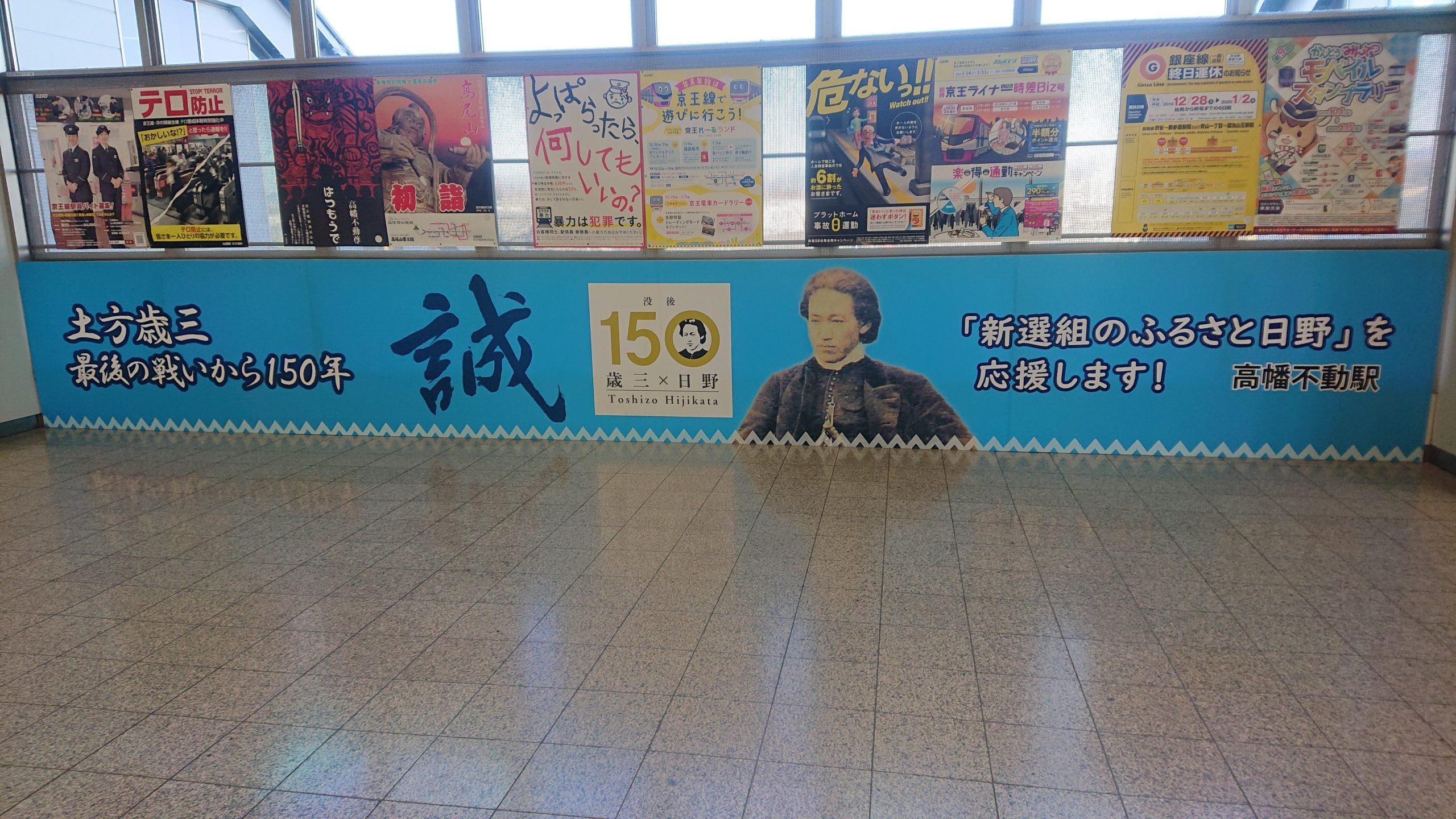 高幡不動駅には土方歳三のポスターが…。