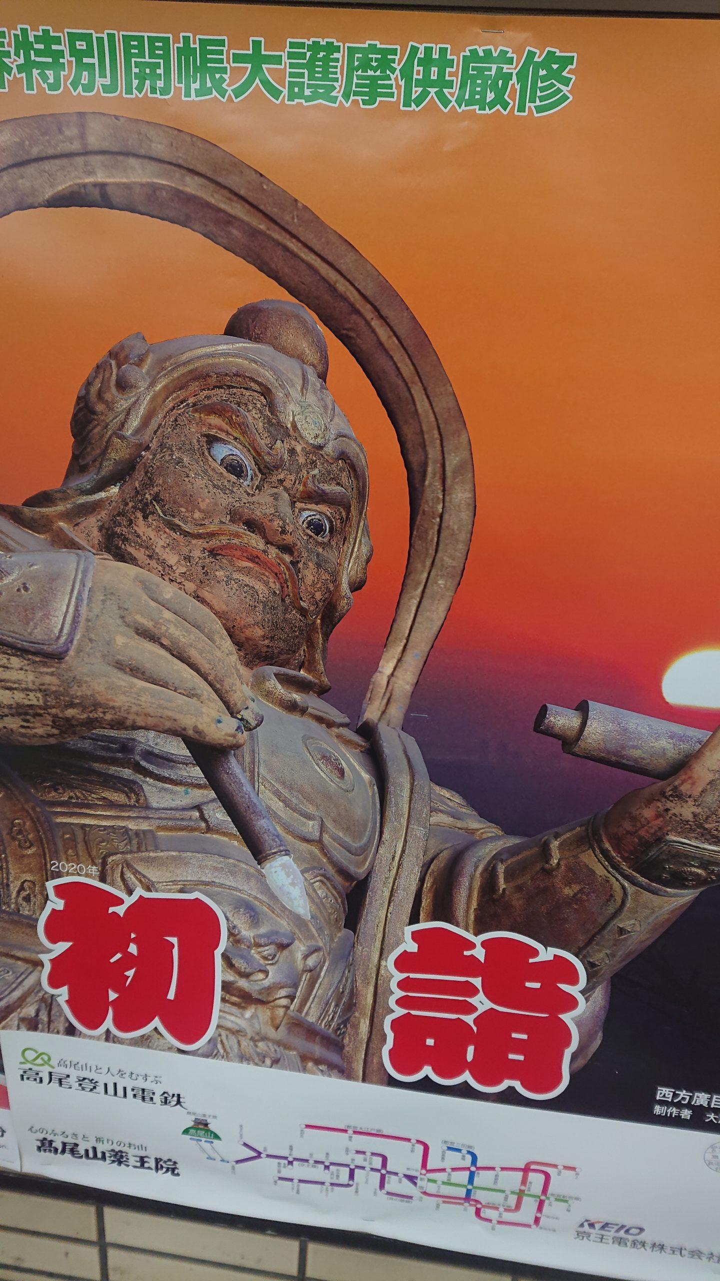高尾山金剛寺のポスター
