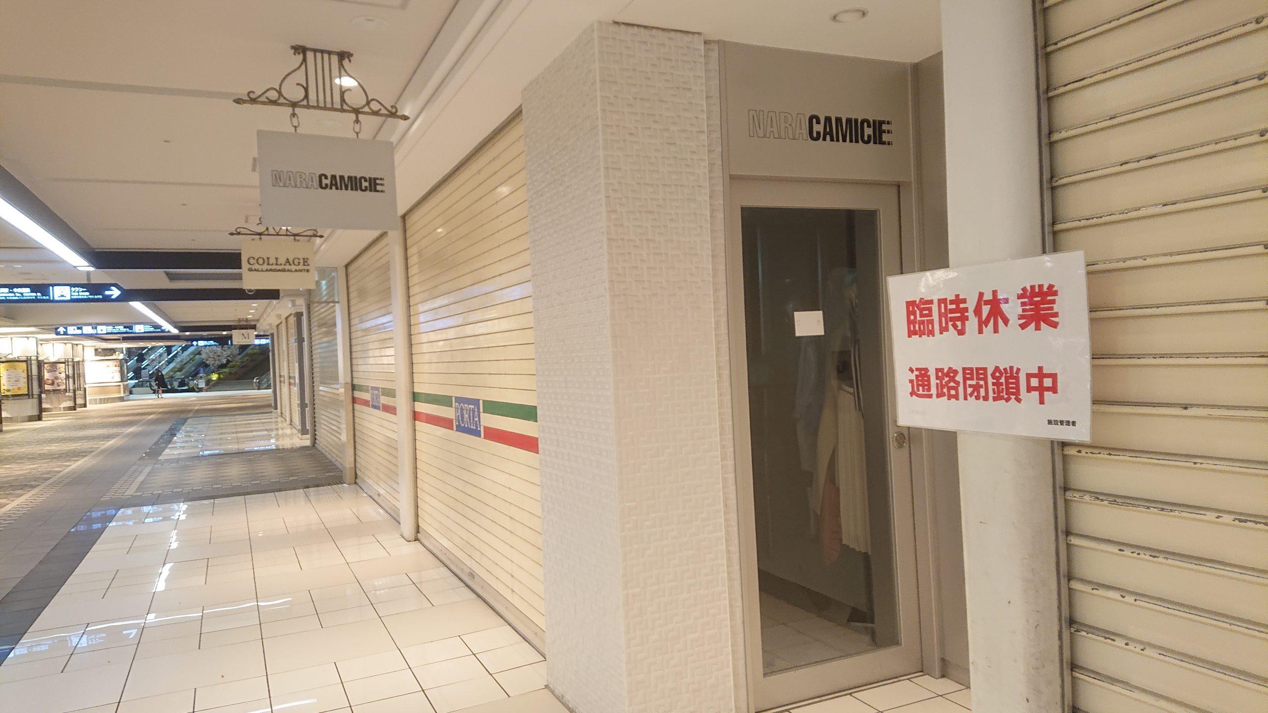 臨時休業の為シャッターが閉まった地下街